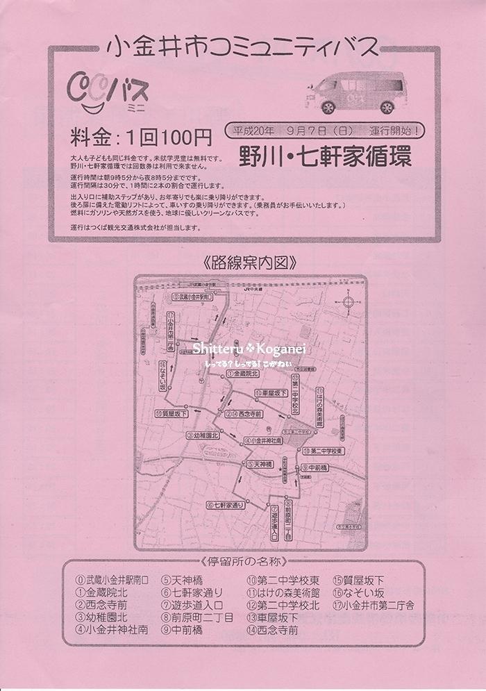 CoCoバス【野川・七軒家循環】