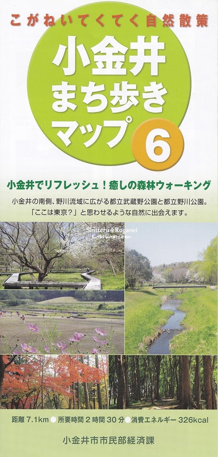 小金井まち歩きマップ⑥-1