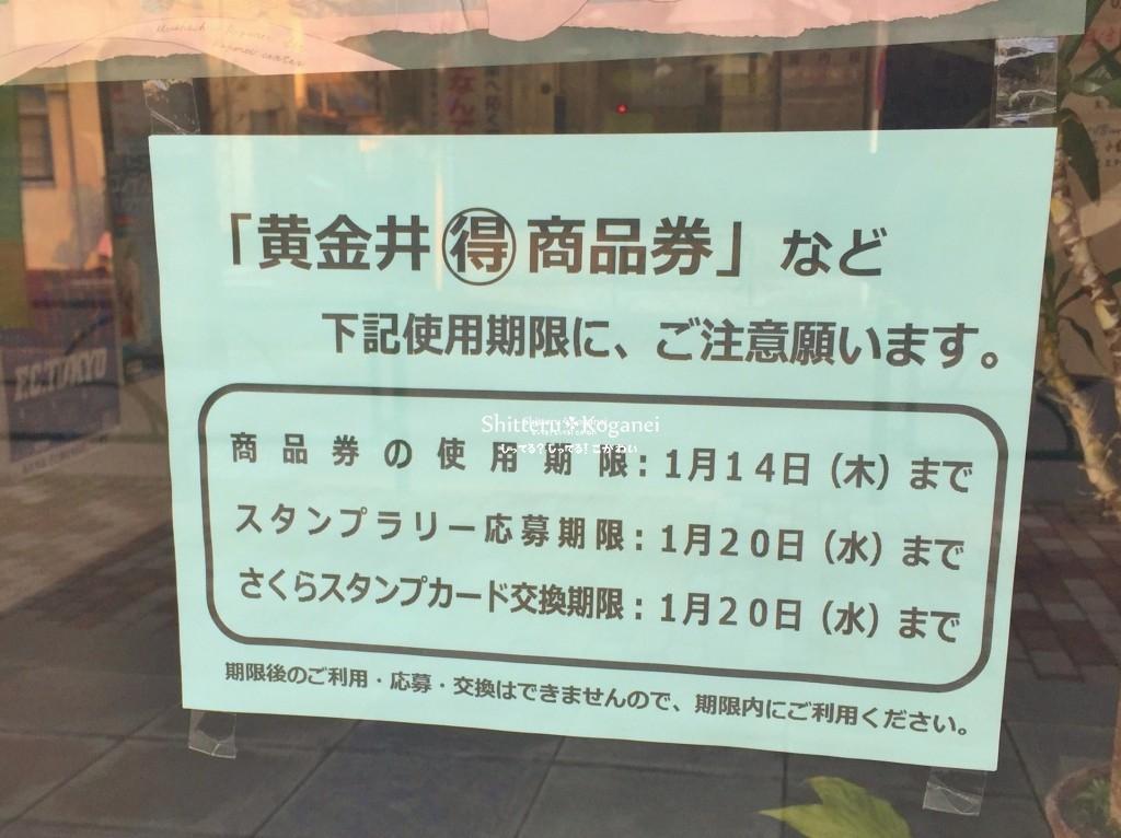 黄金井商品券 小金井市
