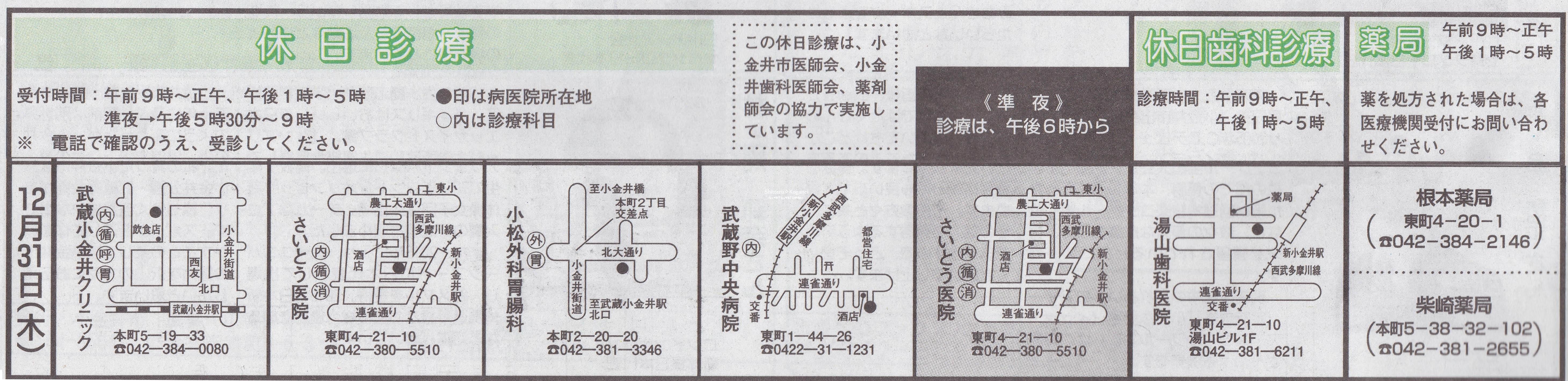 小金井市休日診療TOP_20160131