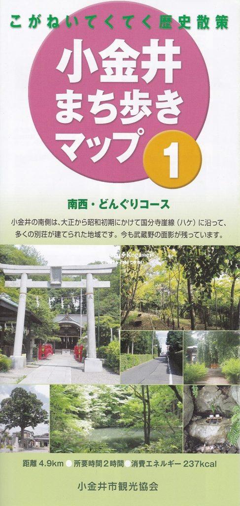 小金井まち歩きマップ①-1
