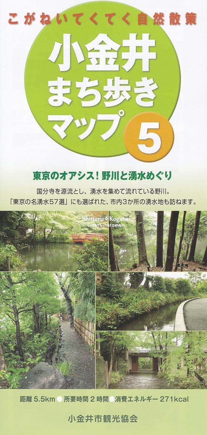 小金井まち歩きマップ⑤-1