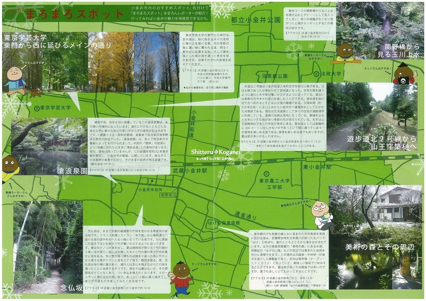 まろん通信Vol.2_小金井の魅力発信2