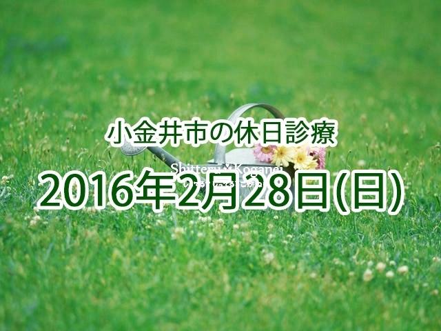 小金井市休日診療TOP_20160228