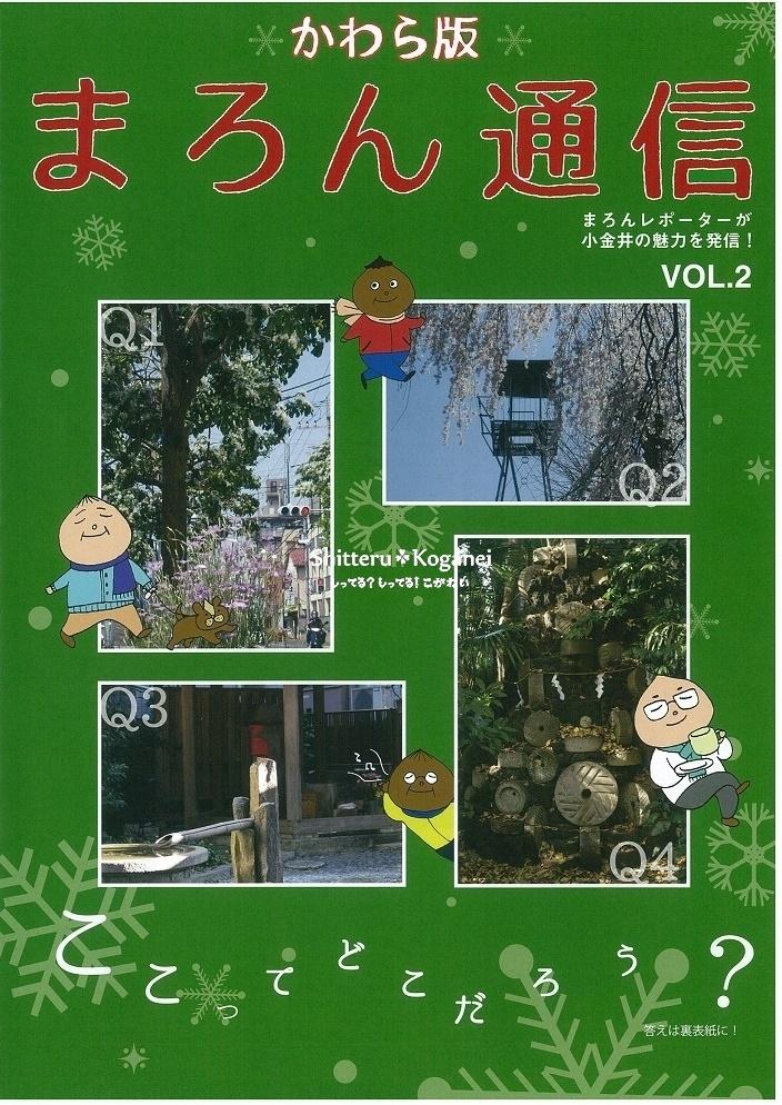 まろん通信Vol.2_小金井の魅力発信3