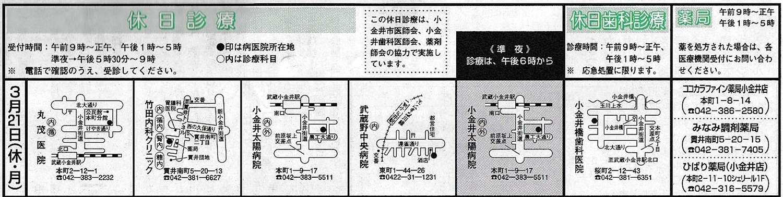 小金井市休日診療TOP_20160321
