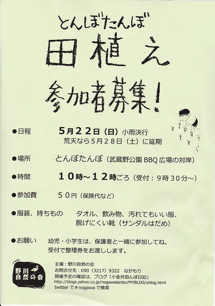 とんぼたんぼ田植え参加者募集!