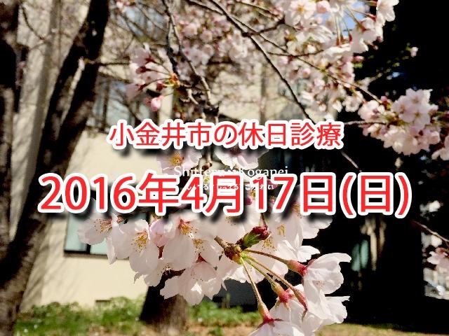 休日診療TOP_20160417