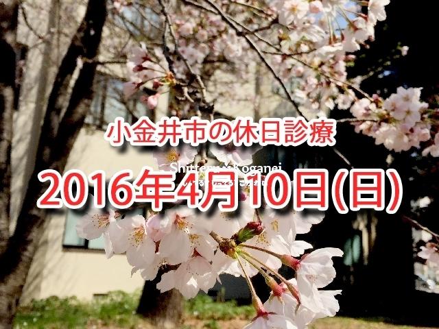休日診療TOP_20160410