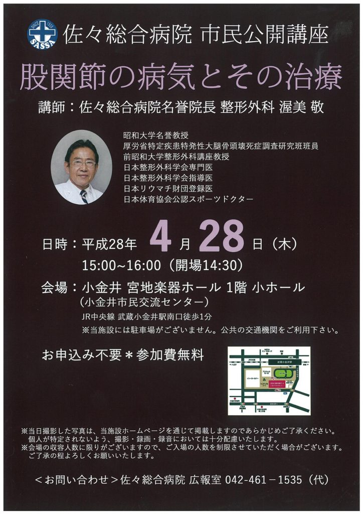 佐々総合病院 市民公開講座「股関節の病気とその治療」
