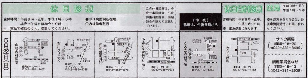 小金井市休日診療TOP_20160522