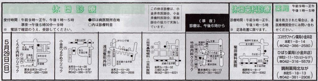 小金井休日診療TOP_20160529