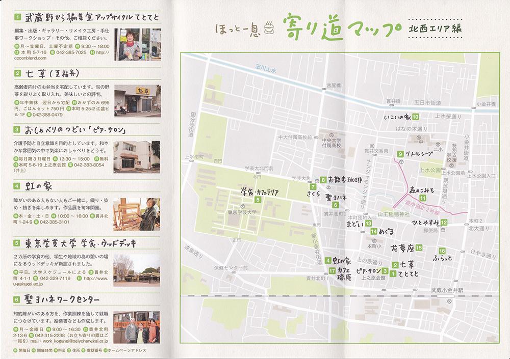 寄り道マップ① 中面