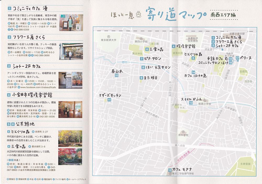 寄り道マップ③ 中面