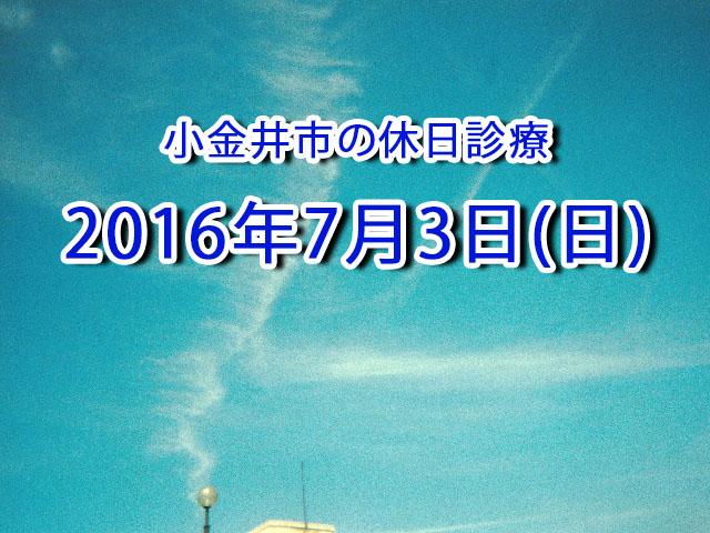 小金井休日診療TOP_20160703