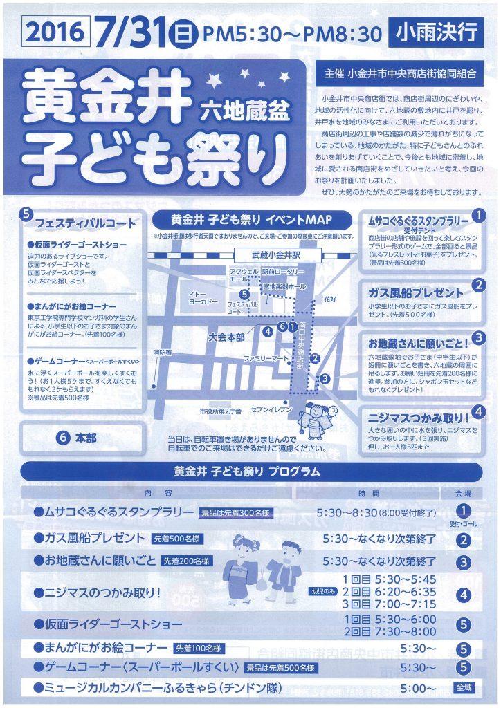 黄金井六地蔵子ども祭り2016裏