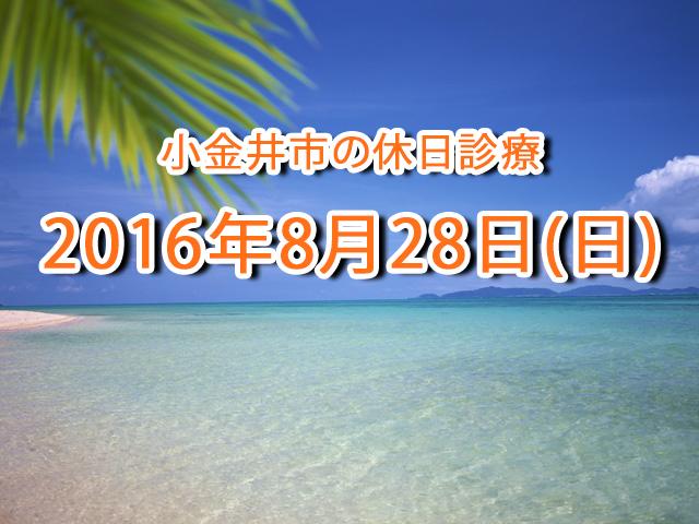 小金井市休日診療TOP_20160828