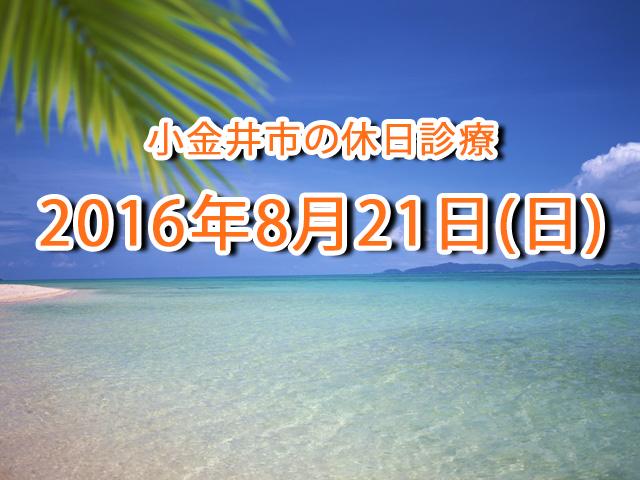 小金井市休日診療TOP_20160821
