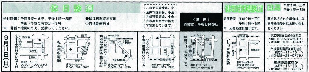 小金井市休日診療20160911