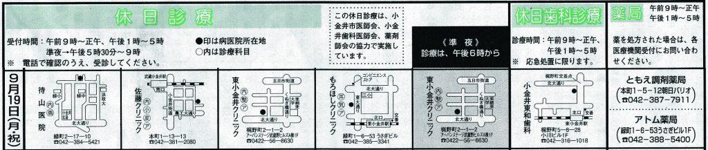 小金井市休日診療TOP_20160919