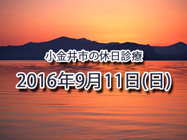 小金井市休日診療TOP_20160911