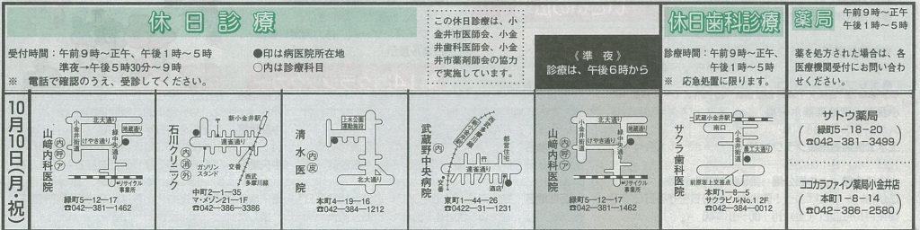 小金井市休日診療TOP_20161010