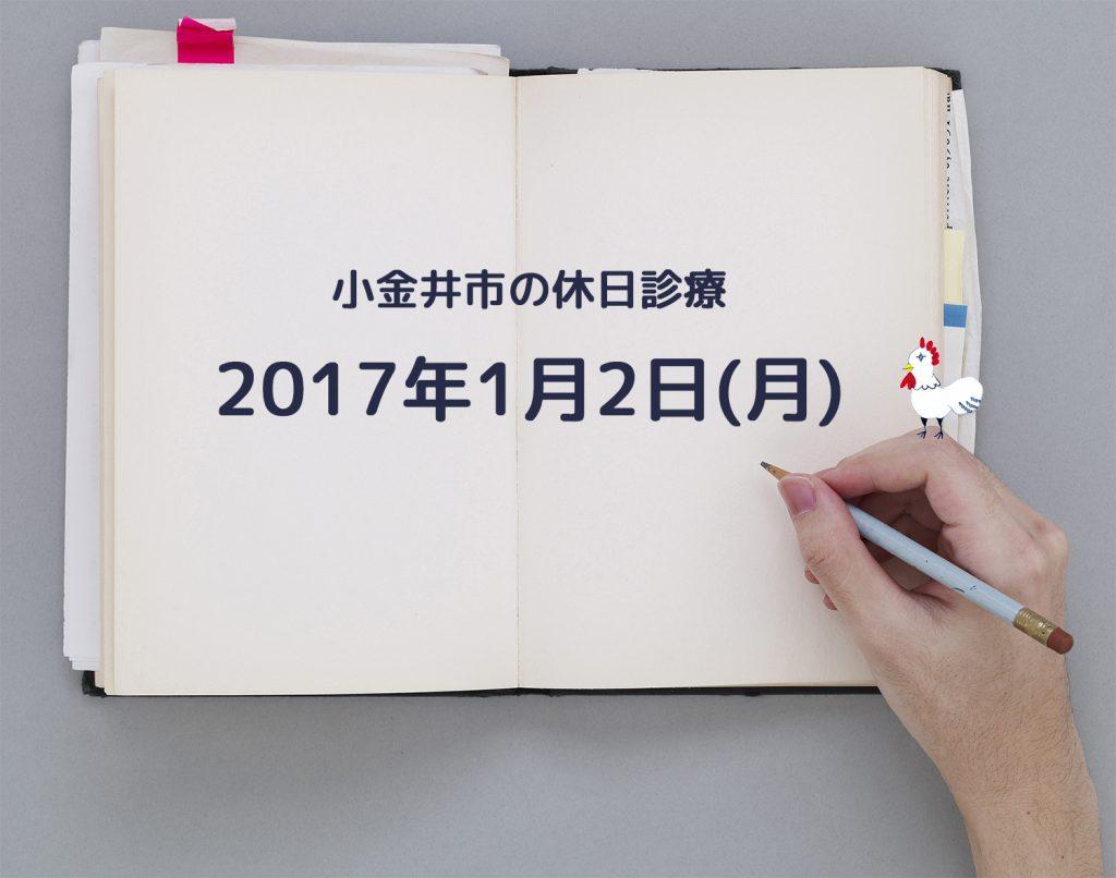 小金井市休日診療TOP_20170102