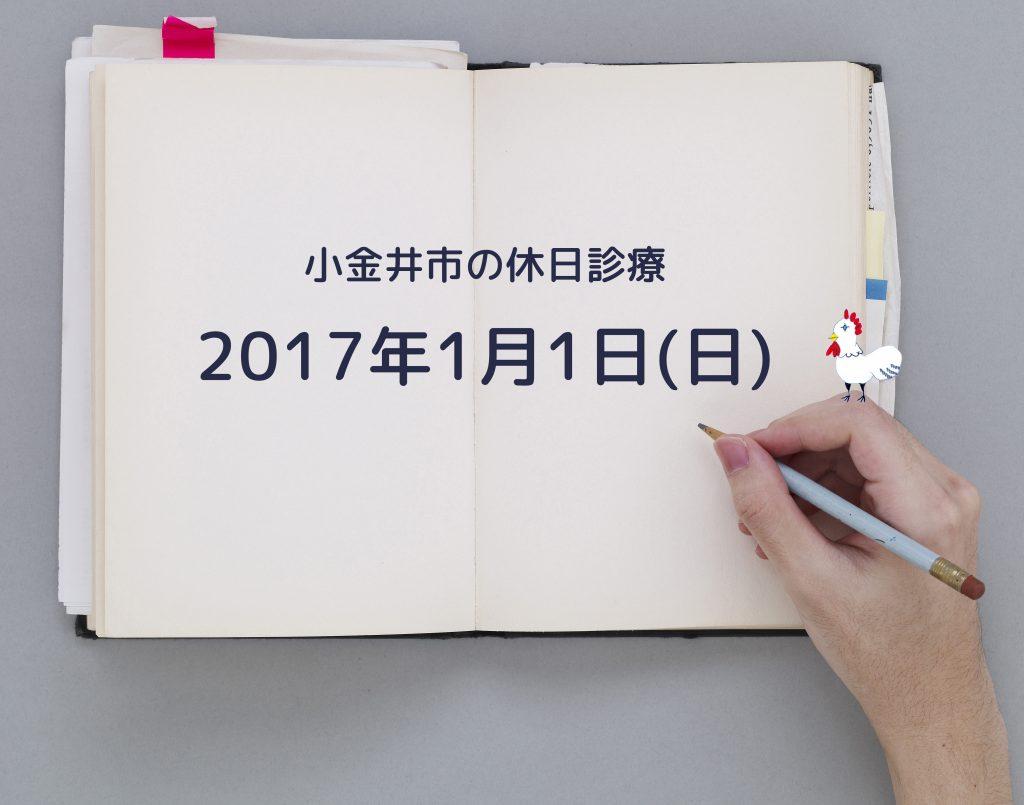 小金井市休日診療TOP_20170101