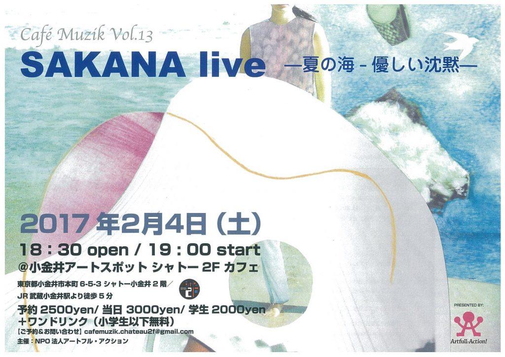 SAKANA live表