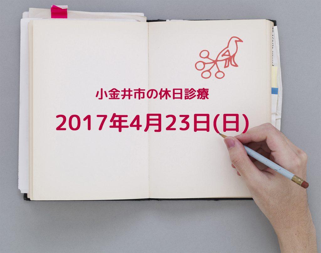 小金井市休日診療_2017.4.23