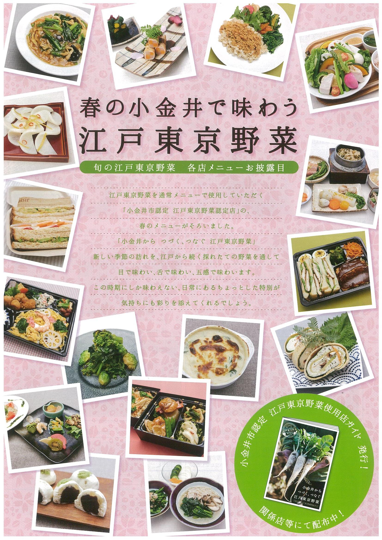 春の小金井で味わう江戸東京野菜_表面