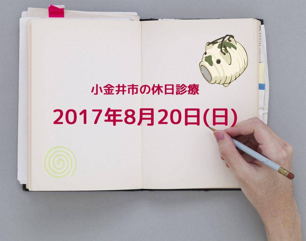 休日診療2017.8.20